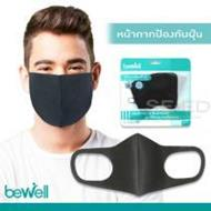 หน้ากากกันฝุ่น ผู้ใหญ่ Bewell Face Mask รุ่น M-01 Black