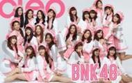 นิตยสาร CLEO ปก BNK48 Special Issue