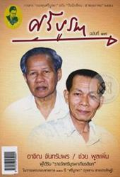 วารสาร กองทุนศรีบูรพา ฉบับที่ 17 วันนักเขียน - 5 พฤษภาคม 2558