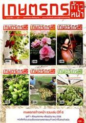 นิตยสาร เกษตรกรก้าวหน้า รวมเล่ม ปีที่ 6 ชุดที่ 1 เดือนมกราคม-เดือนมิถุนายน 2558