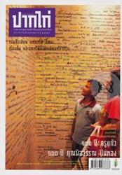 วารสาร ปากไก่ ฉบับ 5 พฤษภาคม 2558 (100 ปีครูแก้ว)