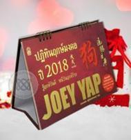 ปฏิทินฤกษ์มงคล ปี 2018 รู้ฤกษ์วันดี หนีวันฤกษ์ร้าย Joey Yap