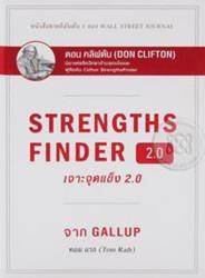 เจาะจุดแข็ง 2.0 : Strengths Finder 2.0 (ปกแข็ง)