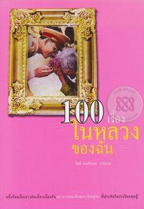 100 เรื่องในหลวงของฉัน +โปสต์การ์ด พระบรมฉายาลักษณ์