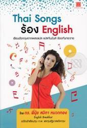 Thai Song ร้อง English