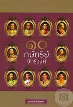 10 กษัตริย์จักรีวงศ์