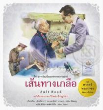 ชุด ศาสตร์พระราชา พัฒนาทั่วไทย : เส้นทางเกลือ