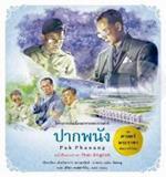 ชุด ศาสตร์พระราชา พัฒนาทั่วไทย : ปากพนัง
