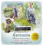 ชุด ศาสตร์พระราชา พัฒนาทั่วไทย : คุ้งกระเบน