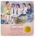 ชุด ศาสตร์พระราชา พัฒนาทั่วไทย : ไกลกังวล