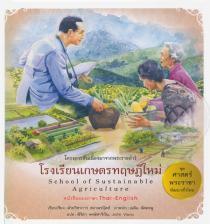 ชุด ศาสตร์พระราชา พัฒนาทั่วไทย : โรงเรียนเกษตรทฤษฎีใหม่