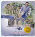 อ่าวลึก : ชุด ศาสตร์พระราชา พัฒนาทั่วไทย
