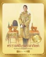 ชุด ทศมินทรราชา มหาวชิราลงกรณ : พระบรมพิธีบรมราชาภิเษก เล่ม 10