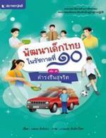 ชุด พัฒนาเด็กไทยรัชการที่ 10 เล่ม 3 ดำรงชีพสุจริต