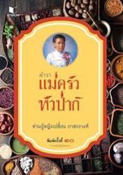 ตำราแม่ครัวหัวป่าก์ (PDF)