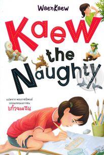 Kaew the Naughty