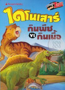 ไดโนเสาร์กินพืช vs กินเนื้อ