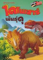 ไดโนเสาร์พันธุ์ดุ