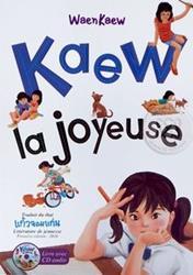 Kaew la joyeuse : แก้วจอมแก่น +CD