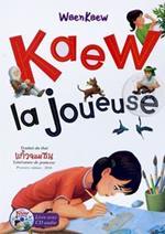 แก้วจอมซน : Kaew la joueuse +CD