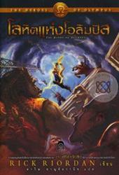 โลหิตแห่งโอลิมปัส : The Blood of Olympus 5