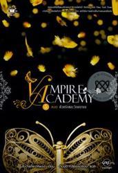 Vampire Academy 5 ตอน ด้วยรักและวิญญาณ