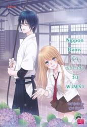Nippon Rainy รักหวานฉ่ำวันฝนพรำ