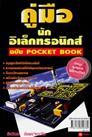 คู่มือนักอิเล็กทรอนิกส์ ฉบับ Pocket Book