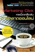 Marketing Click : กลเม็ดเคล็ดลับการตลาดออนไลน์