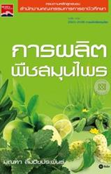 การผลิตพืชสมุนไพร
