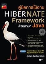 คู่มือการใช้งาน Hibernate Framework ด้วยภาษา Java