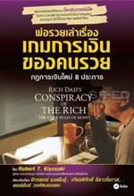 พ่อรวยเล่าเรื่อง เกมการเงินของคนรวย : Rich Dad