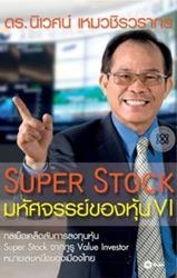 Super Stock : มหัศจรรย์ของหุ้น VI