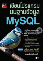 เขียนโปรแกรมบนฐานข้อมูล MySQL