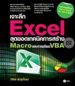 เจาะลึก Excel สุดยอดเทคนิค การสร้าง Macro และการเขียน VBA
