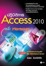 ปฏิบัติการ Access 2010 กับ Workshop