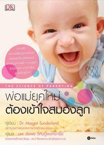 พ่อแม่ยุคใหม่ต้องเข้าใจสมองลูก : The Science of Parenting