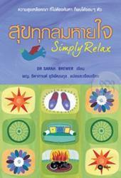 สุขทุกลมหายใจ Simply Relax