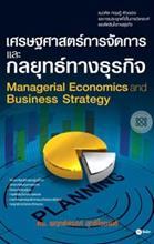 เศรษฐศาสตร์การจัดการและกลยุทธ์ทางธุรกิจ