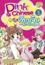 Pink Chinese ลุ้นรักเรียนจีนกับเจ้าหญิงแสนซน เล่ม 1 (ฉบับการ์ตูน)