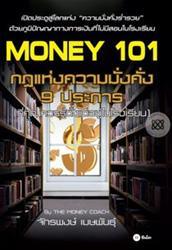 Money 101 กฎแห่งความมั่งคั่ง 9 ประการ