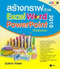 สร้างกราฟด้วย Excel - Word - PowerPoint 2010 ด้วยตนเอง
