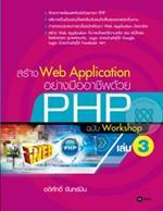 สร้าง Web Application อย่างมืออาชีพด้วย PHP ฉบับ Workshop เล่ม 3