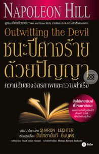 ชนะปีศาจร้ายด้วยปัญญา : Outwitting the Devil