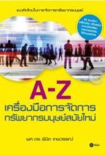 A-Z เครื่องมือการจัดการทรัพยากรมนุษย์สมัยใหม่