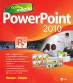 ทิปเด็ด เคล็ดลับ PowerPoint 2010