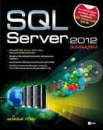 SQL Server 2012 ฉบับสมบูรณ์