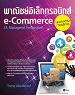 พาณิชย์อิเล็กทรอนิกส์ (มุมมองด้านการบริหาร) : e-Commerce (A Managerial Perspective)