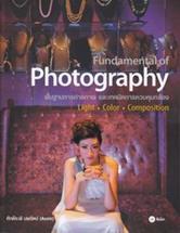 Fundamental of Photography : พื้นฐานการถ่ายภาพและเทคนิคควบคุมกล้อง