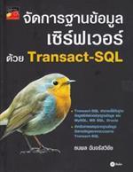 จัดการฐานข้อมูลเซิร์ฟเวอร์ด้วย Transact-SQL